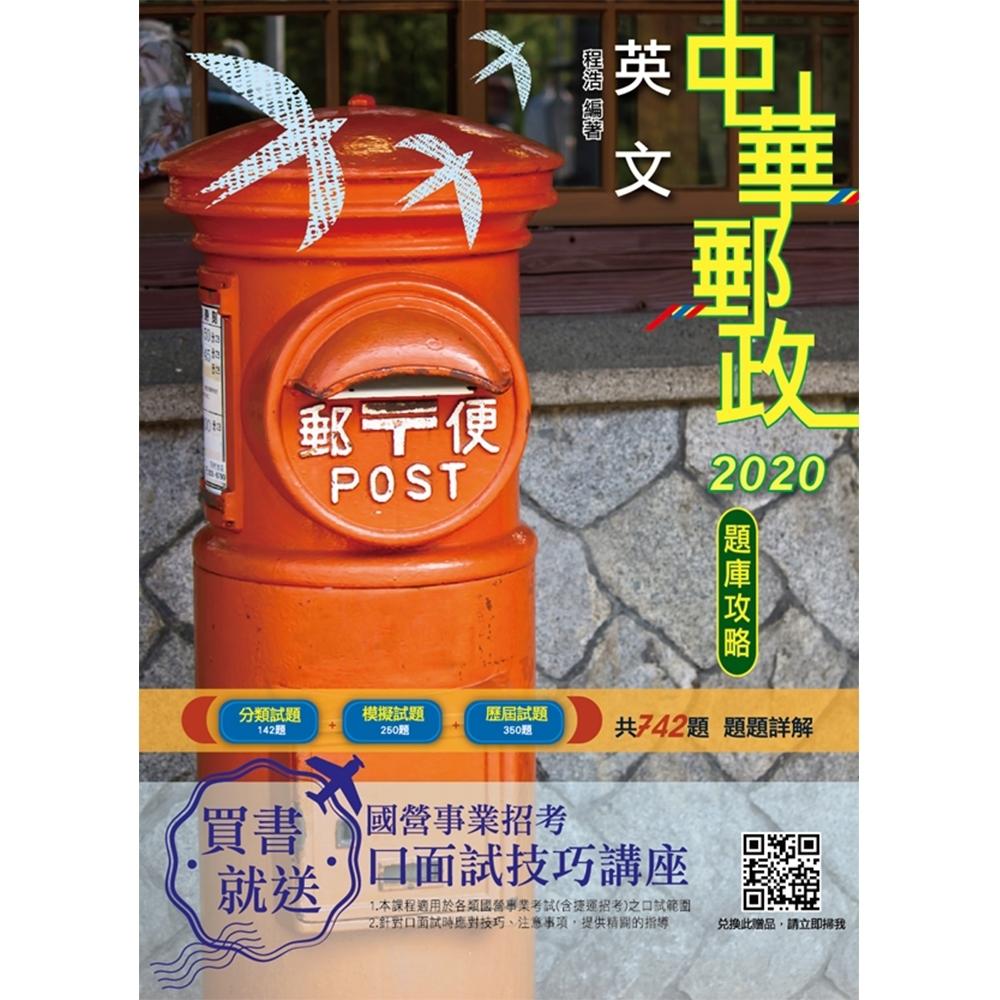 2020年郵政英文題庫攻略(郵局-專業職(一)、專業職(二)內勤)(E044P19-2)