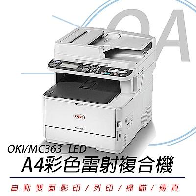 OKI MC363_LED A4彩色雷射複合機