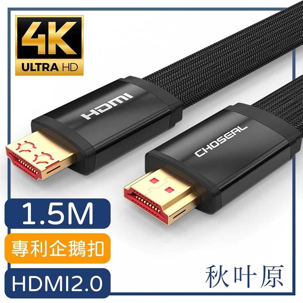 日本秋葉原 HDMI2.0專利4K高畫質影音傳輸編織扁線 黑/1.5M