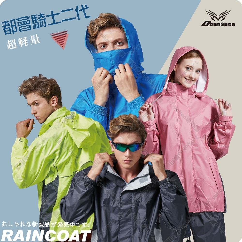 【東伸 DongShen】都會騎士2代 兩件式雨衣