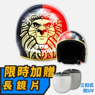 【T-MAO】正版卡通授權 獅子王 雙色 復古帽 騎士帽 (安全帽│機車 E1)
