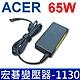 ACER 65W 變壓器 3.0*1.1mm S5-391 CB3-111 CB5-311 15 CB3-531 P3-171 R7-571 R7-571G R7-572 product thumbnail 1