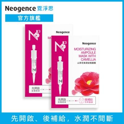 Neogence霓淨思【買1送1】N3山茶花保濕安瓶面膜