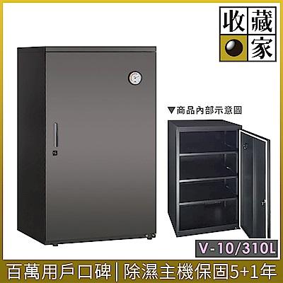 收藏家 310公升 公務居家雙用電子防潮箱 V-10
