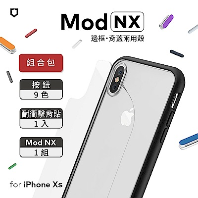 犀牛盾 iPhone Xs Mod NX邊框背蓋二用手機殼組合包