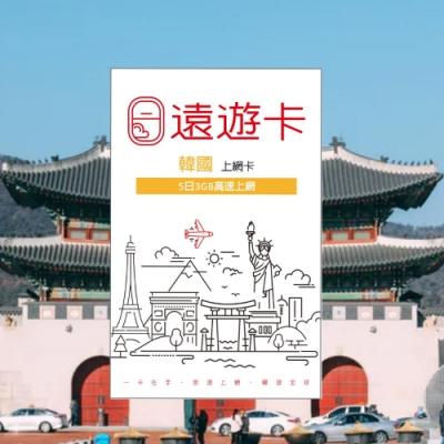 【遠遊卡】遠傳電信 原廠供貨 韓國5日上網卡_3GB高速 吃到飽  現貨