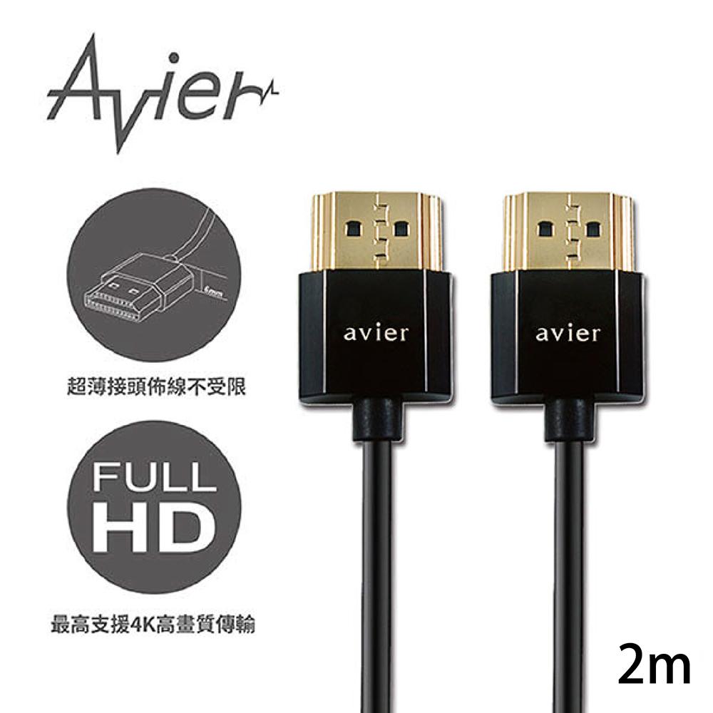 【Avier】HDMI經典款超薄極細高畫質影音傳輸線(2M)