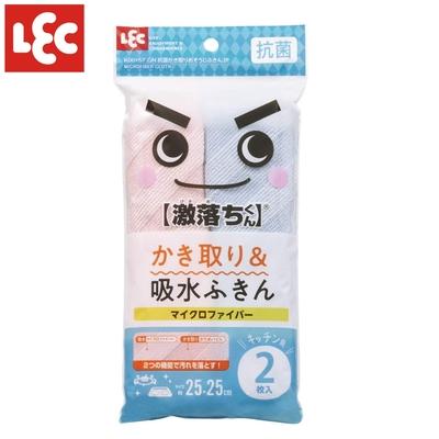 日本LEC 快乾廚房清潔抹布2入組