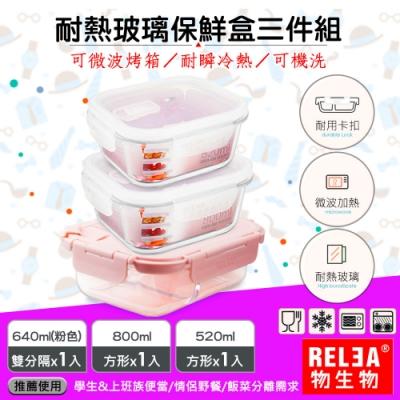 RELEA物生物 耐熱玻璃保鮮盒三件組(640ml雙格粉+800ml方形+520ml方形)