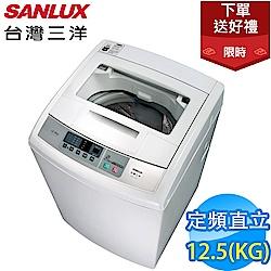 SANLUX台灣三洋 12.5KG