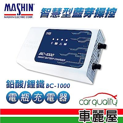 【麻新電子】BC-1000智慧型藍芽-鉛酸-鋰鐵電池充電器(贈 救車線)