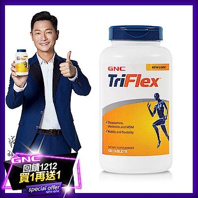 GNC健安喜 葡萄糖胺 三效固敏捷食品錠 120錠x2
