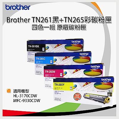 【四色一組】Brother TN-261 黑+TN-265 彩色 原廠盒裝碳粉匣
