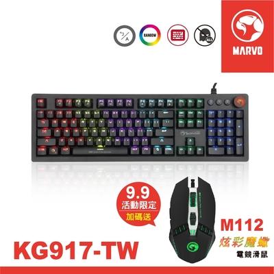【MARVO】歐洲魔蠍 紅軸 彩虹混光 機械式 中文電競鍵盤 KG917 加碼送七彩RGB滑鼠