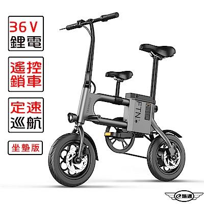 【e路通】ES-T2 親樂鋁合金36V鋰電7.5AH定速LED燈親子電動車-坐墊版