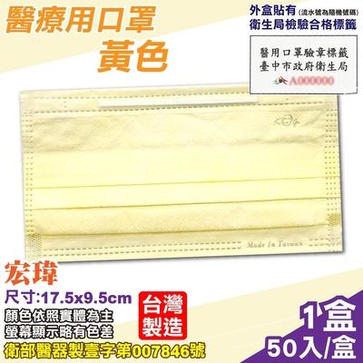 宏瑋 衛生局檢驗 成人醫療口罩 (黃色) 50入/盒