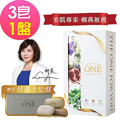 ONE 煥采美肌皂禮盒(3入皂+贈品皂盤X1)