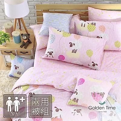 (活動)GOLDEN-TIME-綿羊的白日夢(粉)-精梳棉-加大四件式兩用被床包組