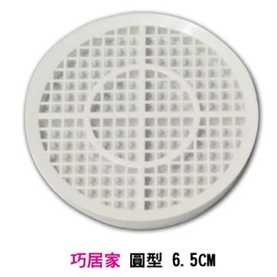 【巧居家】浴室專用-神奇排水防阻塞排水濾網 圓形65mm  (四入/組)