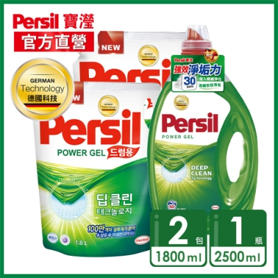 Persil 寶瀅 強效淨垢洗衣凝露 熱銷1+2組(2.5L x 1瓶+1.8L x 2包)