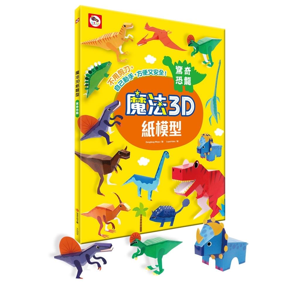 【雙美】魔法3D紙模型:驚奇恐龍