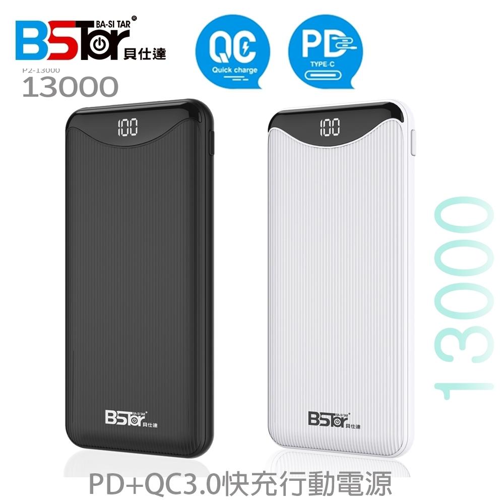 【BStar】QC3.0+PD快充 3孔輸出 數位顯示行動電源P2-13000