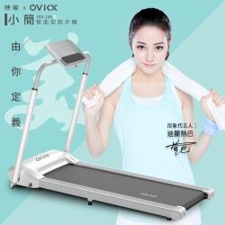 【映峻OVICX】小簡智能型跑步機S版