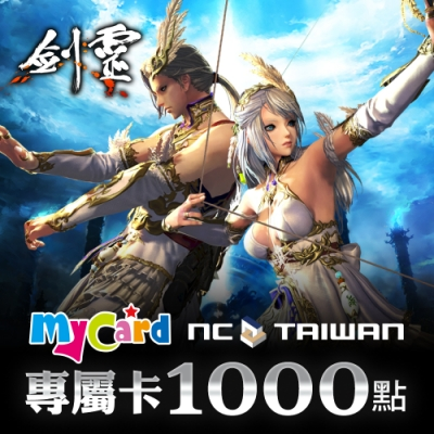MyCard NCoin專屬卡1000點