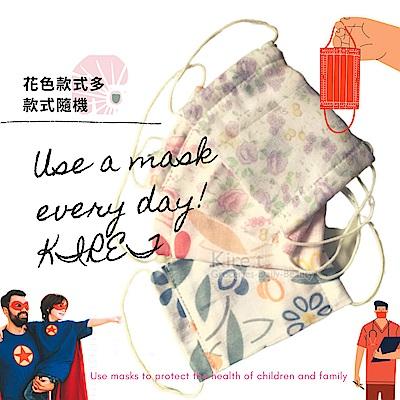 【超值2入】Kiret 卡通印花寶寶兒童口罩-純棉紗布-透氣防風防塵