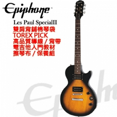 Epiphone Special II夕陽漸層色電吉他/原廠公司貨/加贈超值配件組