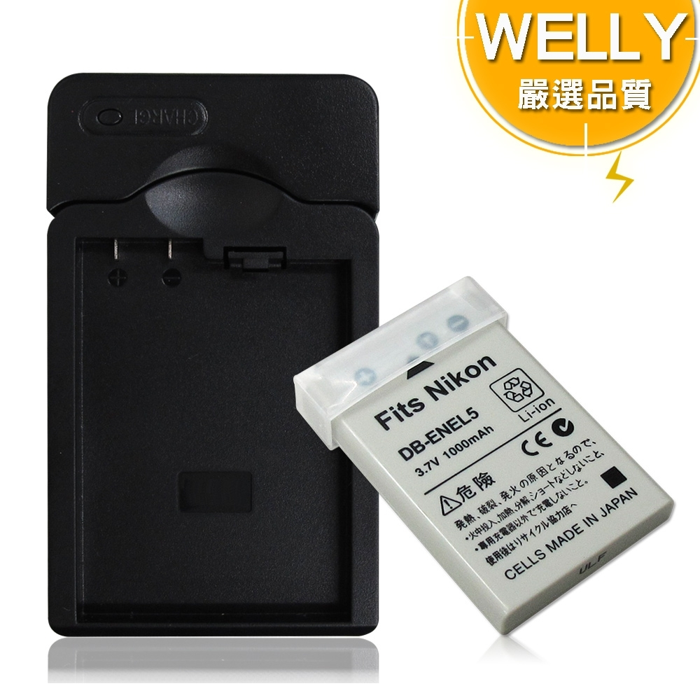 WELLY Nikon EN-EL5 / ENEL5 認證版 防爆相機電池充電組