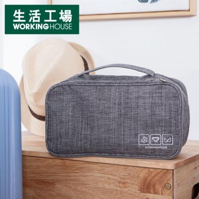 【雙11暖身獨家72折起-生活工場】Gray生活旅記貼身衣物收納包