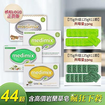 Medimix 44入超值組(岩蘭草皂100g*11+大淺綠皂125g*11+大深綠皂125g*11+小橘皂75g*11) 帆船LOGO正貨版