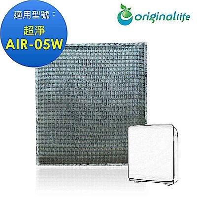 適用佳醫:AIR-05W 超淨化空氣清淨機濾網 長效可水洗 Original Life