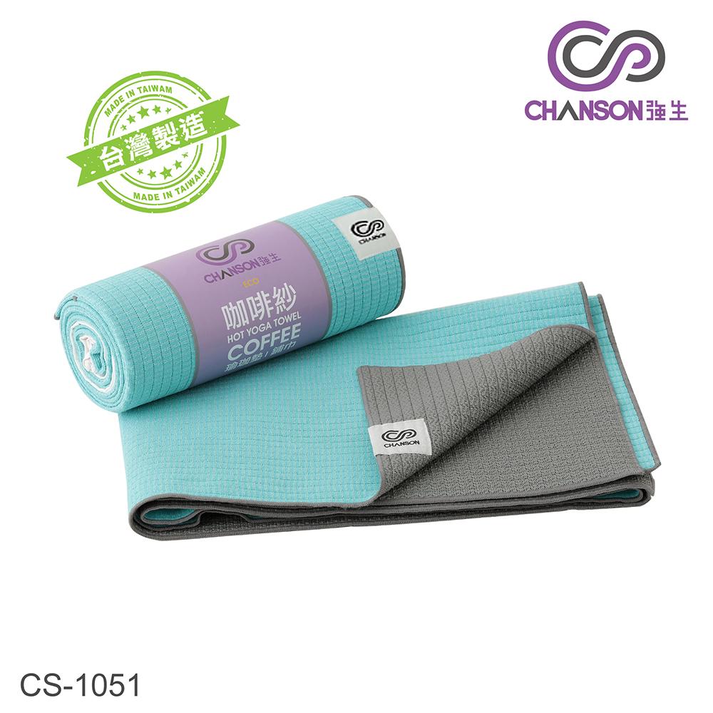【強生CHANSON】Eco咖啡紗瑜珈舖巾/熱瑜珈墊 CS-1051