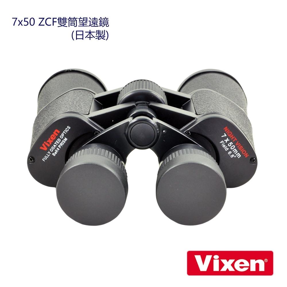 Vixen Binoculars 7x50 ZCF 雙筒望遠鏡 (日本製)
