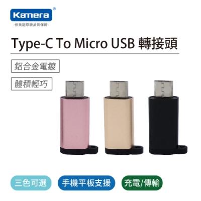 Kamera Type-C To Micro USB轉接頭 / Type-C 轉 Micro