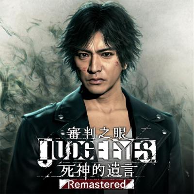(預購)PS5 審判之眼:死神的遺言 Remastered(中文版)