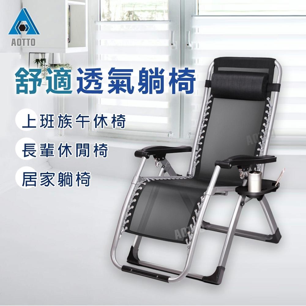 【AOTTO】無段式高承重透氣休閒躺椅-附置物杯架(午休專家)