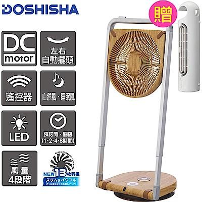 DOSHISHA 摺疊風扇 FLS-252D NWD