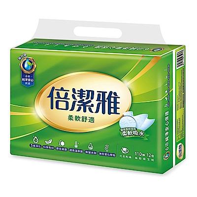 倍潔雅柔軟舒適抽取式衛生紙110抽12包x8袋/ 箱