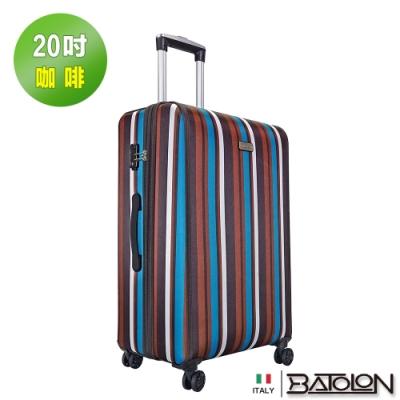 義大利BATOLON  20吋  繽紛條紋TSA鎖加大防爆商務箱/行李箱 (咖啡)