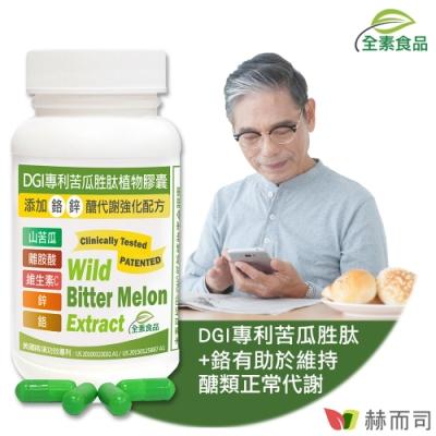 赫而司 DGI專利苦瓜胜肽/皂甘全素食膠囊(60顆/罐)醣代謝強化配方-添加離胺酸/鉻/鋅/維生素C