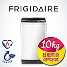 美國Frigidaire富及第 10kg超好取窄身洗衣機
