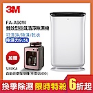 3M 雙效空氣清淨除濕機FD-A90W可清淨/除濕/乾衣(送Siroca玫瑰金咖啡機)