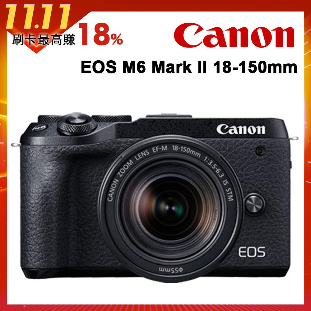 Canon EOS M6 Mark II 18-150mm 變焦鏡組(公司貨)