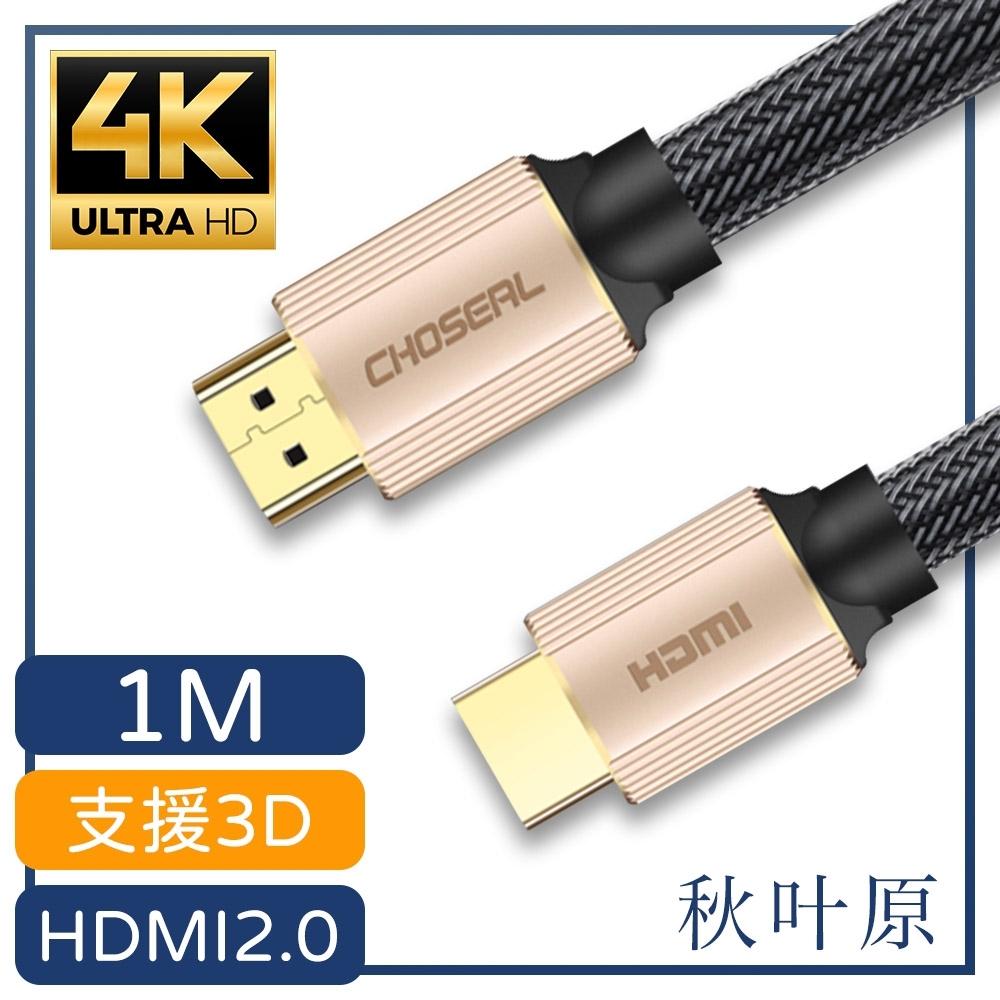 【日本秋葉原】HDMI2.0高畫質4K工程級影音編織傳輸線 香檳金/1M