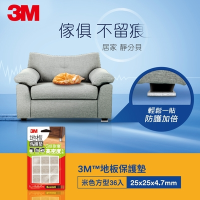 3M F2501 地板保護墊-米色方型25mm (4卡)