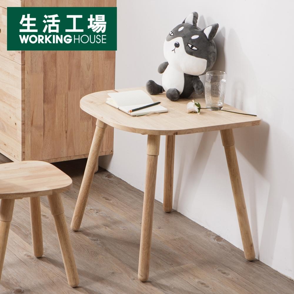 【雙11搶先購↗全館下殺3折起-生活工場】自然簡約生活微笑桌