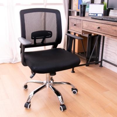 AS-狄克透氣網布經典黑多功能辦公椅-57.5x55x88-100cm(DIY)